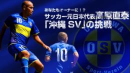 沖縄SVオーナー