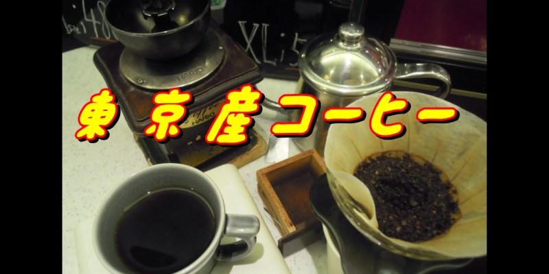 東京産コーヒー