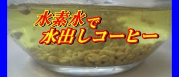 コーヒー豆洗浄(水素水)