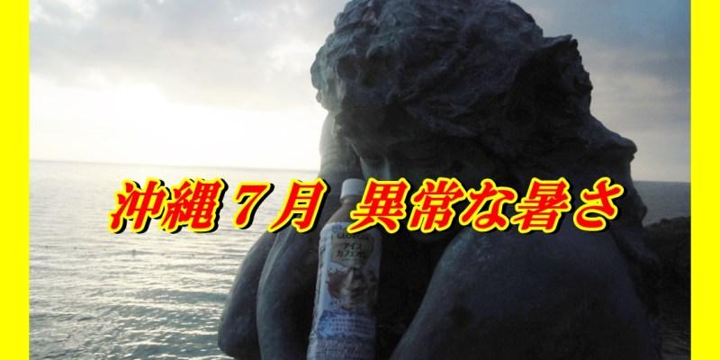 2017 沖縄 7月 高温