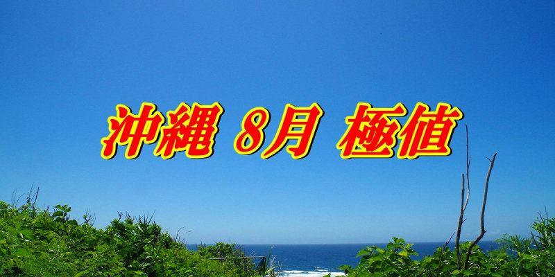 沖縄8月極値