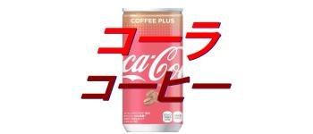 コカ・コーラコーヒープラス