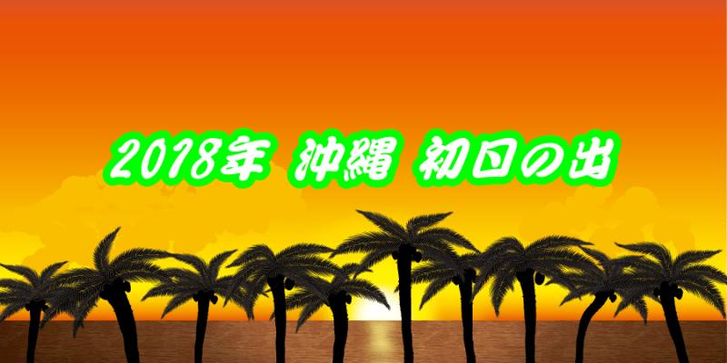 沖縄 初日の出