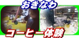 沖縄コーヒー体験