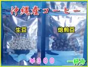 沖縄産コーヒー販売