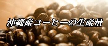 沖縄産コーヒー生産量