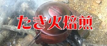 たき火焙煎