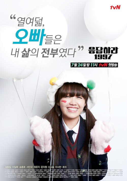 Reply 1997-POSTER