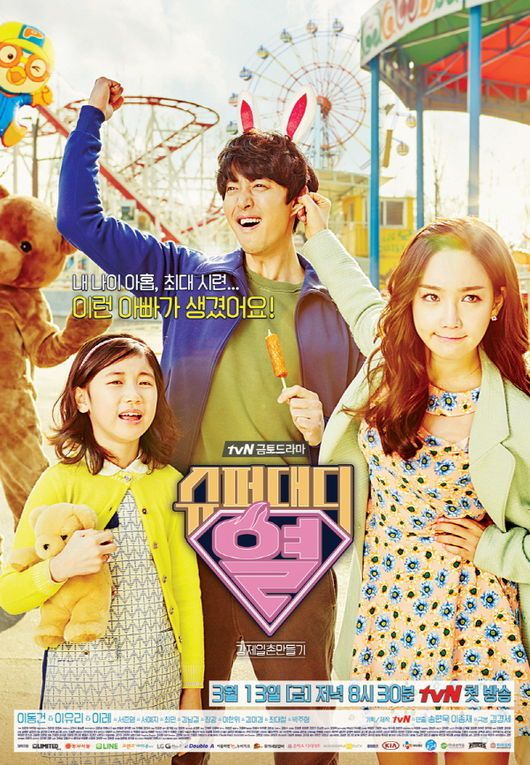 Super Daddy Yeol Poster