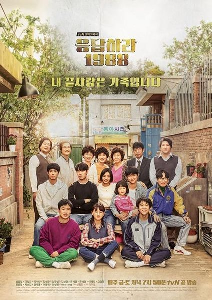 Reply1988-poster