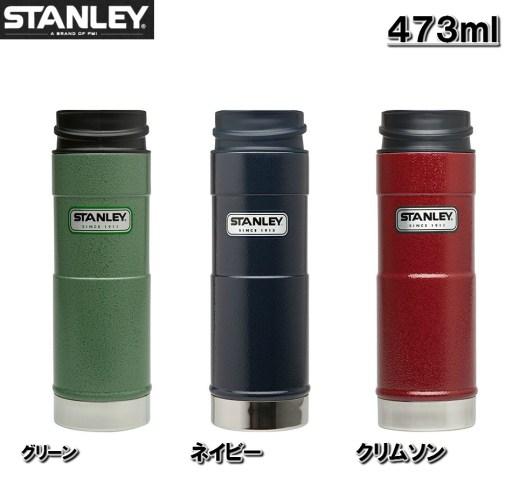 スタンレー マグボトル 473ml