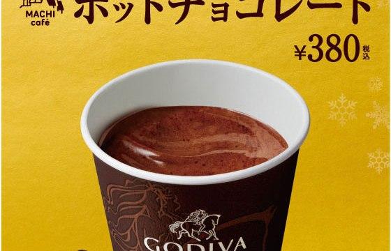 ローソンとGODIVAが本気のコラボ! マチカフェに『GODIVAホットチョコレート』が期間限定で爆誕!