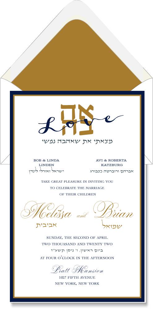Love Ahava Hebrew Jewish Wedding Invitation