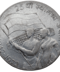 10 Rupees 25th Independence Celebration 1947-1972 Bombay Mint Rare Silver Coin