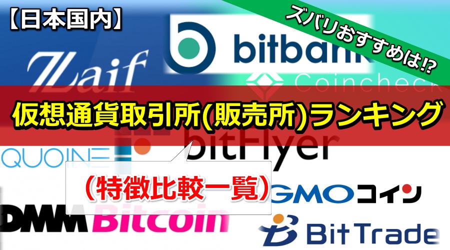 【日本国内】オススメ仮想通貨取引所ランキング(特徴比較一覧)