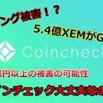 【速報】コインチェックでハッキング被害!?仮想通貨NEMがゴックス!?