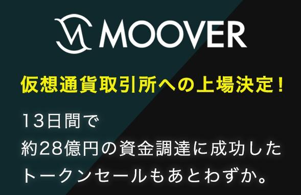 フェーズ3に向けて。大人気ICO【MOOVER(ムーバー)】