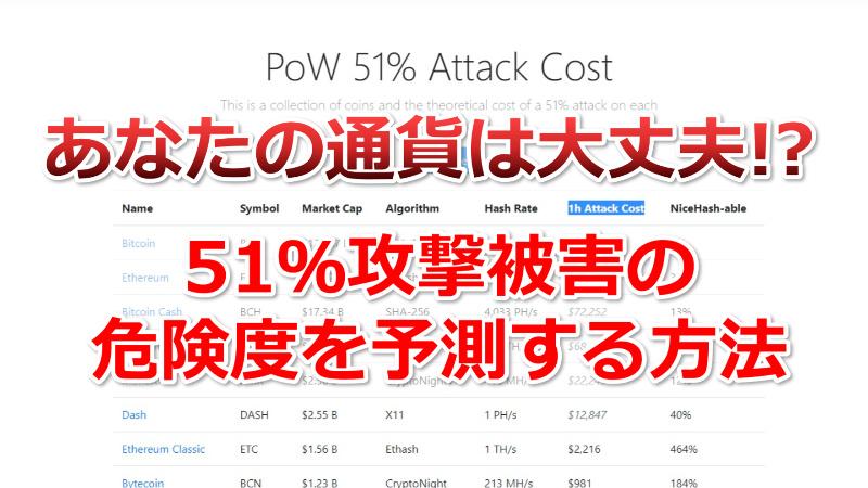 あなたは大丈夫?51%攻撃の危険度を仮想通貨別に確認する方法。