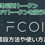 FCOIN(エフコイン)で扱うFTトークンが凄い!【使い方と購入方法】
