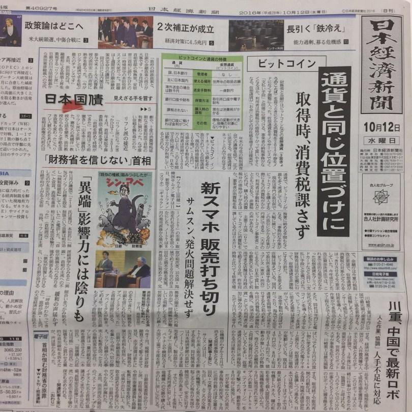 日本経済新聞 ビットコイン