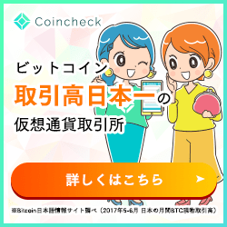 Japan's largest virtual currency exchange coincheck bitcoin