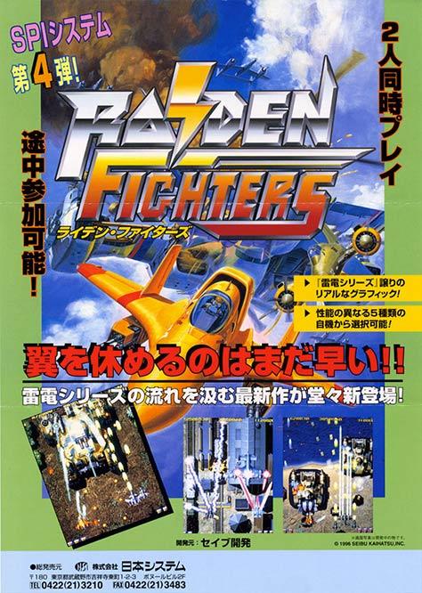 Ben-RaidenFighters