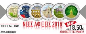 Νέες Αφίξεις 2016 έγχρωμα νομίσματα 2 ευρώ