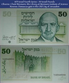 1973 Israel 4th Series Banknote — 50 NIS featuring portrait of Chaim Weismann