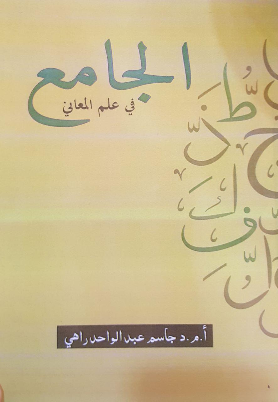 الجامع في علم المعاني -
