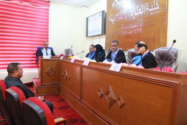 مناقشة رسالة الماجستير في قسم اللغة العربية