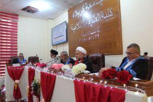 كلية العلوم الاسلامية  تناقش موضوع الارادة والطلب واثرهما في الاستنباط الفقهي