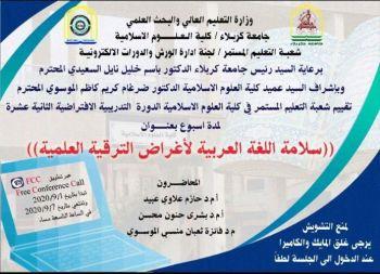 كلية-العلوم-الاسلامية-تقيم-دورة-لسلامة-اللغة-العربية-لأغراض-الترقية-العلمية-1-1.jpg