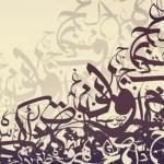 اختيار تدريسية من كلية العلوم الاسلامية  ضمن لجان المهرجان العربي للشعر الفصيح