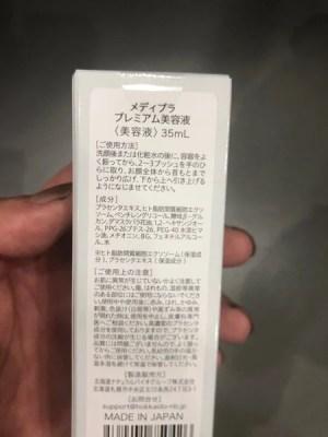 ヒト脂肪間質細胞エクソソーム配合の原液美容液メディプラプレミアム美容液の効果が凄い!