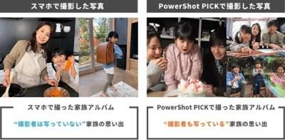 家族写真にオススメ。Canonの自動撮影カメラ|PowerShot PICKが凄そう!