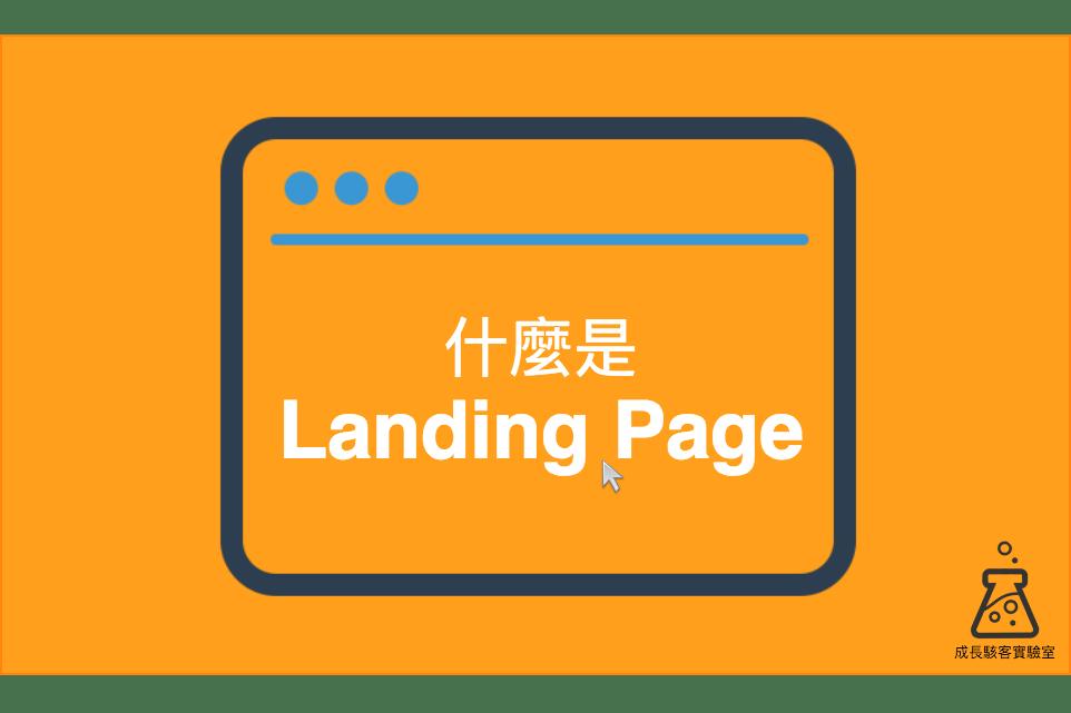 實例網站解說什麼是 Landing Page ?