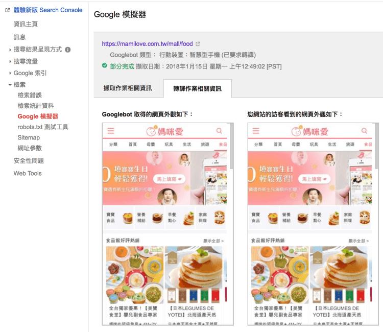 Google 模擬器擷取並轉譯畫面,能將 js 處理後的頁面完美呈現出來,己經不需要再擔心 js 動態內容與 seo 問題了