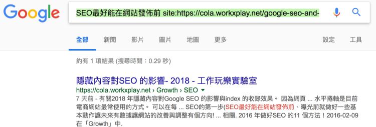 google search 收錄頁面載入後馬上利用 ajax 取得內容