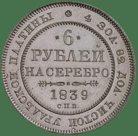 6 Rublos 1839 Anverso