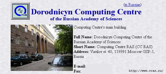 computer_center_russian_academy_of_sciences.jpg
