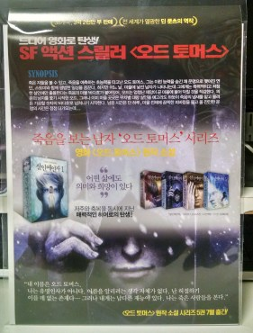 Korean Odd Thomas books ad