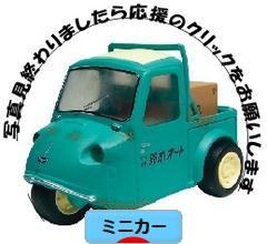 にほんブログ村 コレクションブログ ミニカーへ
