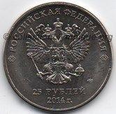 2014 Sotchi monnaie 25 roubles, verso
