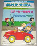 Peanuts & Snoopy Kids' Foreign Coloring Books
