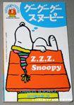 Z.Z.Z. Snoopy - Japanese
