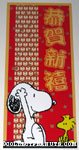 Snoopy and Woodstock Chinese Poster
