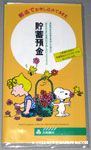 Snoopy, Sally and Woodstock picking flower Info Packet