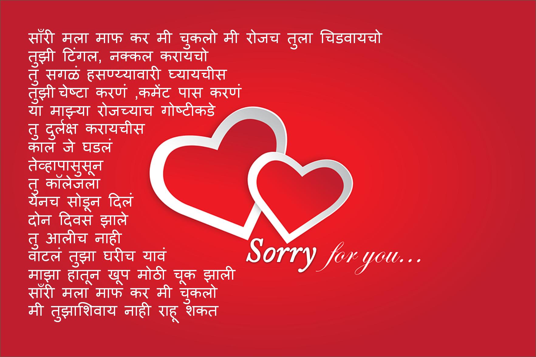 Marathi sorry kavita