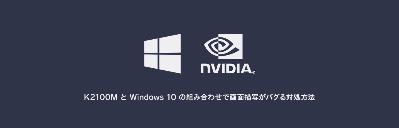 k2100m_w10_display
