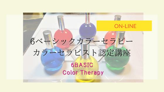 オンライン講座・6ベーシックカラーセラピー